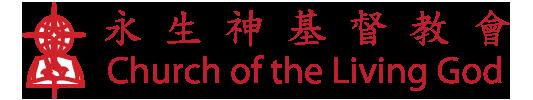 clgchurch2016_logo